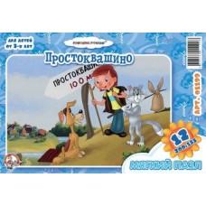 "Пазл мягкий ""Простоквашино-3"" 12 эл арт.01199"