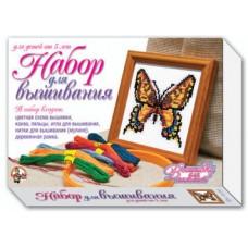 """Набор для творчества. Вышивка """"Бабочка""""(с рамкой и"""