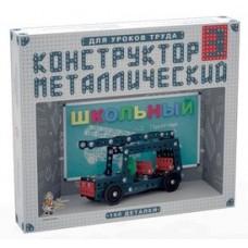 Конструктор металлический для уроков труда Школьны