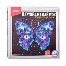 """Ап-019 Картина из пайеток """"Сверкающая бабочка"""""""