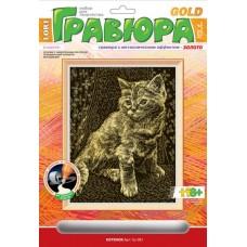 """Гр-051 Гравюра с эффектом золота """"Котёнок"""""""
