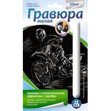 """Гр-135 Гравюра малая с эффектом серебра """"Мотоциклист-гонщик"""""""