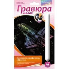"""Гр-138 Гравюра малая с эффектом голографик """"Космический корабль """"Шаттл"""""""
