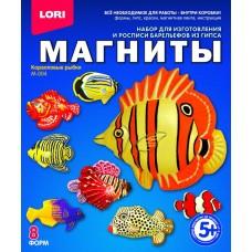 """М-004 Фигурки на магнитах """"Коралловые рыбки"""""""