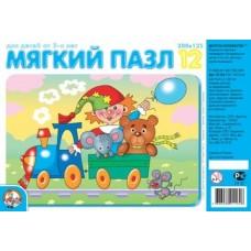 """Пазл мягкий """"Игрушечный поезд"""" 12 эл арт.01164"""