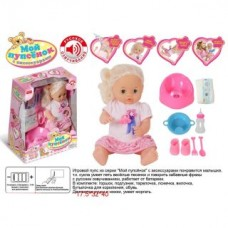 Кукла 16 см Мой пупсенок с аксесс. 9 предм., в роз