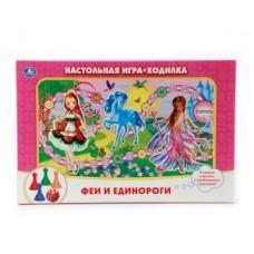 """199786   НАСТОЛЬНАЯ ИГРА-ХОДИЛКА """"УМКА"""" ФЕИ И ЕДИН"""