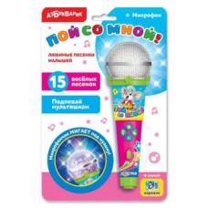 Микрофон Любимые песенки малышей  с огоньками