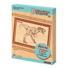 """Выжигание. Доски для выжигания 2 шт """"Динозавр"""" (в"""