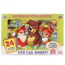 "232840   НАСТОЛЬНАЯ ИГРА-ХОДИЛКА ""УМКА"" КТО, ГДЕ Ж"