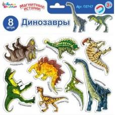"""Магниты """"Динозавры"""". Серия Магнитные истории (евро"""