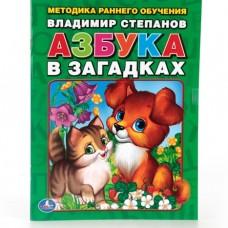 """224433   """"УМКА"""". В. СТЕПАНОВ АЗБУКА В ЗАГАДКАХ. БР"""