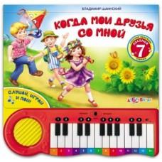 Книга-пианино Когда мои друзья со мной новый формат